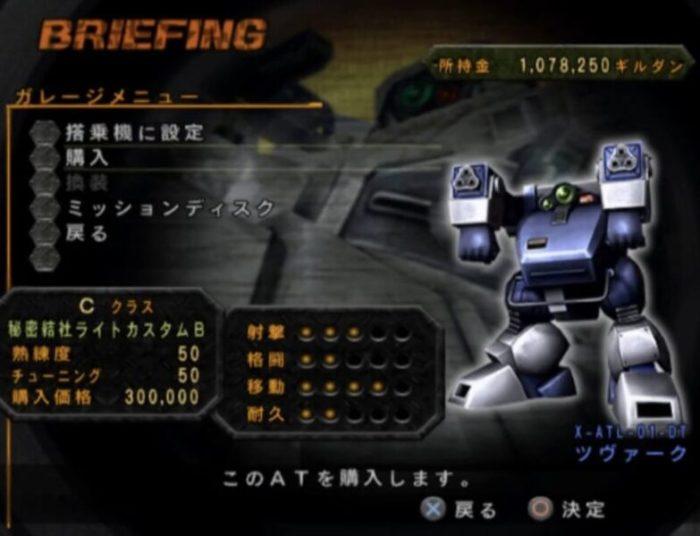 「装甲騎兵ボトムズ」ミッション1