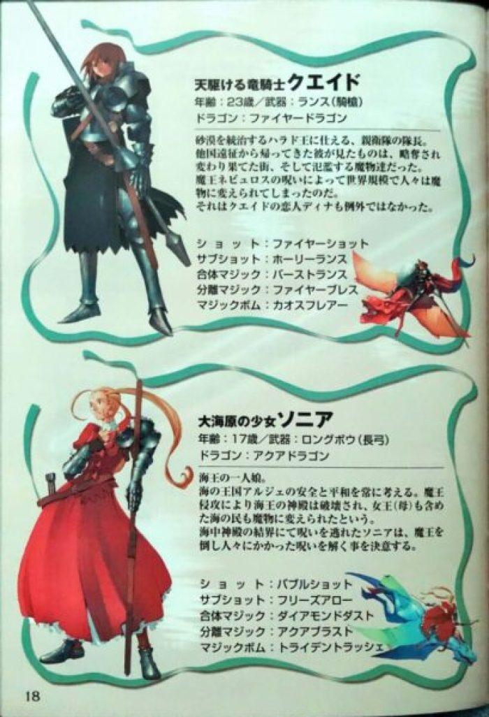「ドラゴンブレイズ」キャラクター1