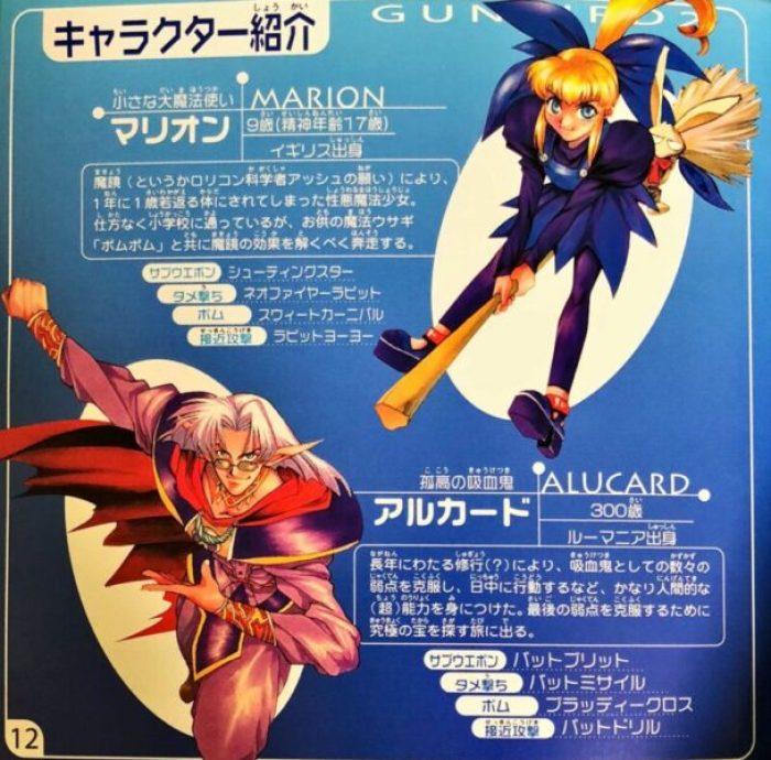 「ガンバード2」キャラクター1