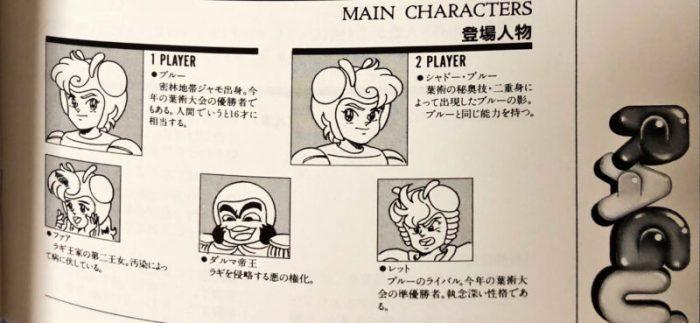 「ラギ」キャラクター
