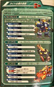 「ロックマンX8」ライドアーマー