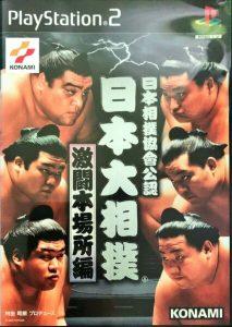 「日本相撲協曾公認 日本大相撲 本場所激闘編」表紙