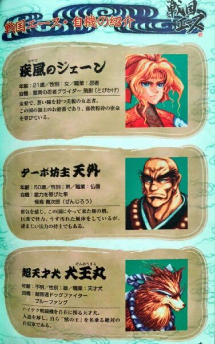 「戦国エース」キャラクター1