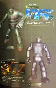 「鉄人28号」ロボット2
