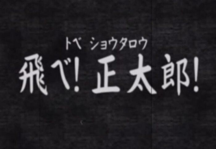 「鉄人28号」タイトル2
