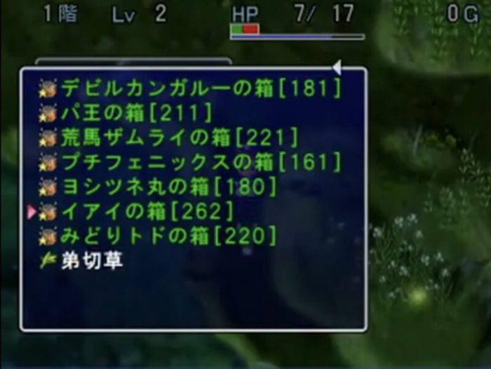 「不思議のダンジョン風来のシレン外伝 女剣士アスカ見参!」ダンジョン1