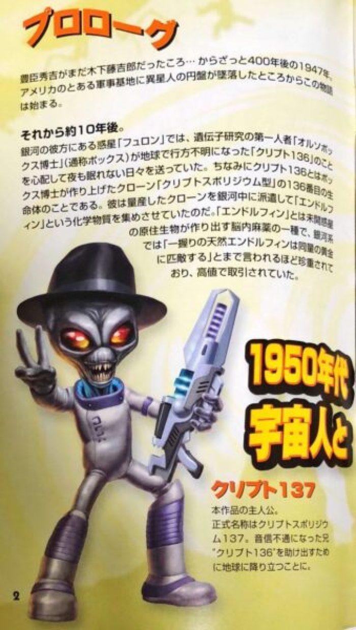 「デストロイオールヒューマンズ!」キャラクター1