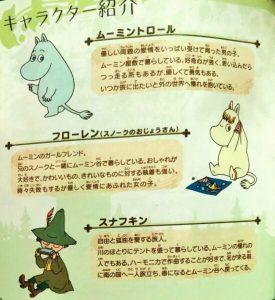 「ムーミン谷のおくりもの」キャラクター1