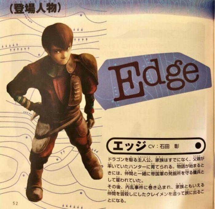 「アゼル パンツァードラグーンRPG」キャラクター2