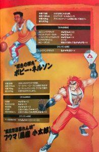 「痛快GANGAN行進曲」キャラクター3