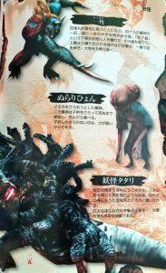 「どろろ(PS2版)」妖怪2