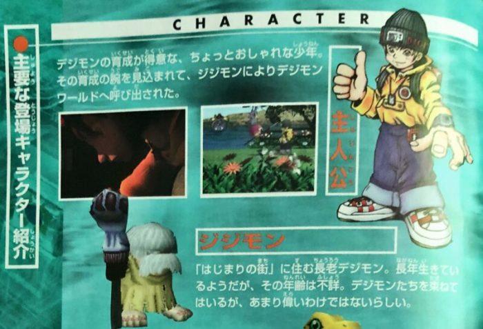 「デジモンワールド」キャラクター1
