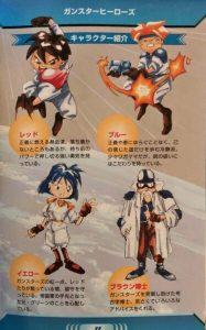 「ガンスターヒーローズ」キャラクター1