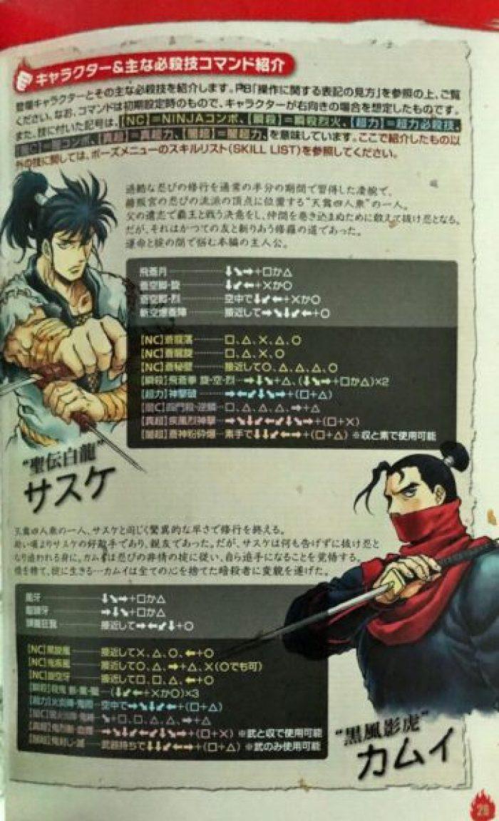 「ニンジャマスターズ~覇王忍法帖~」キャラクター1