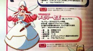 「ティンクルスタースプライツ」キャラクター12