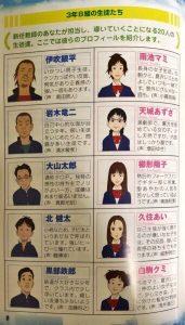 「3年B組金八先生 伝説の教壇に立て!」キャラクター3