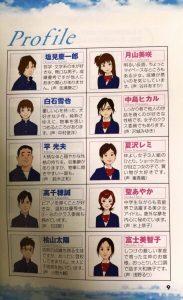 「3年B組金八先生 伝説の教壇に立て!」キャラクター4