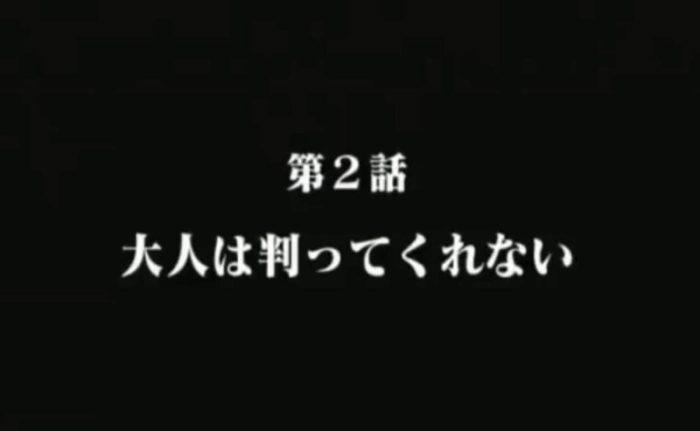 「3年B組金八先生 伝説の教壇に立て!」タイトル2