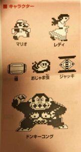 「ドンキーコング」キャラクター