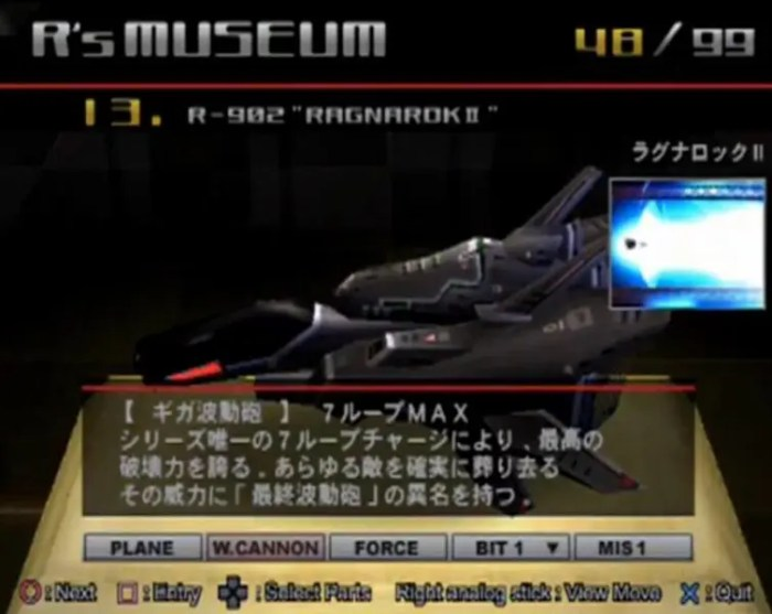 「R-TYPE FINAL」機体選択3