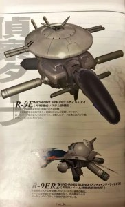 「R-TYPE FINAL」機体3