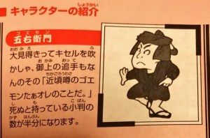 「がんばれゴエモン!からくり道中」キャラクター