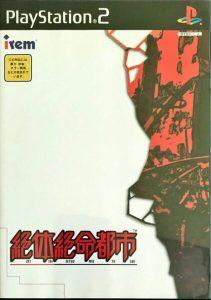 「絶体絶命都市」表紙