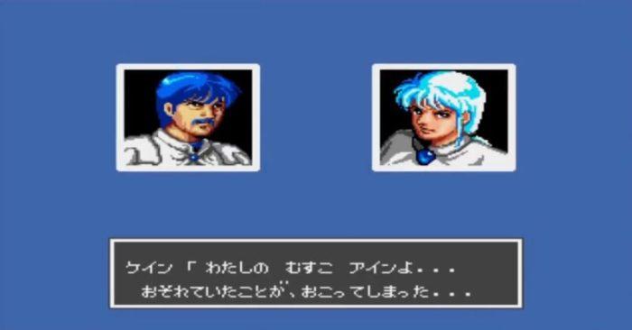 「時の継承者 ファンタシースター3」会話4