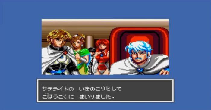 「時の継承者 ファンタシースター3」会話7
