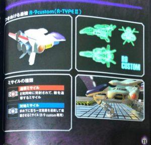 「R-TYPEⅡ」機体