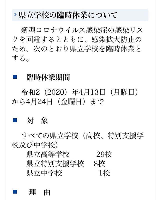 香川県の高校も休業決定です。#香川県#高校#休業