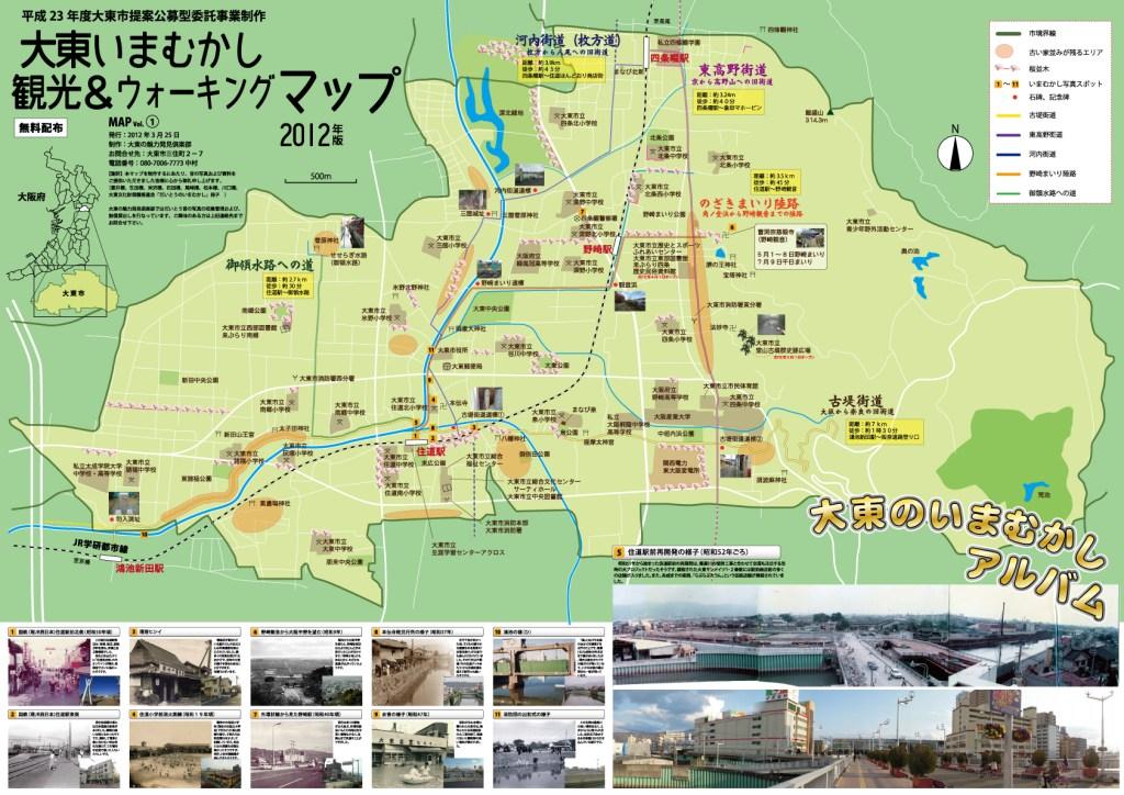 大東ハイキングマップA3