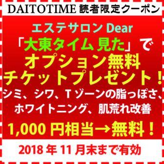 Dear60