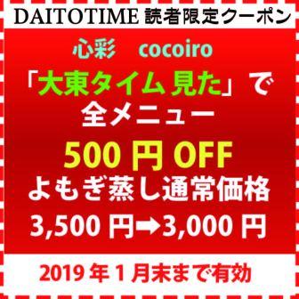 cocoiro61