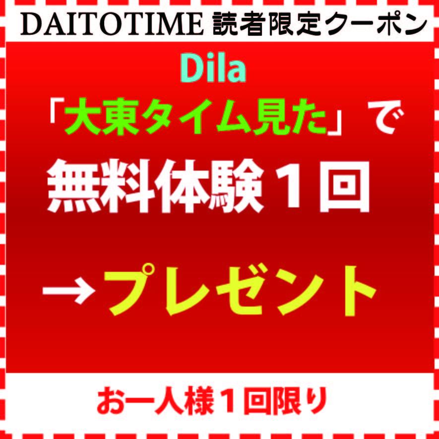 Dila74