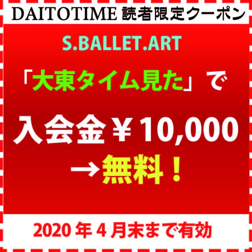 S.BALLET.ART74