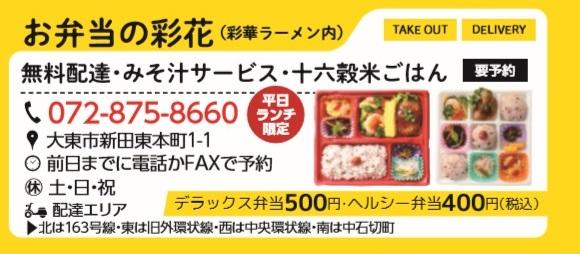 お弁当の彩花77