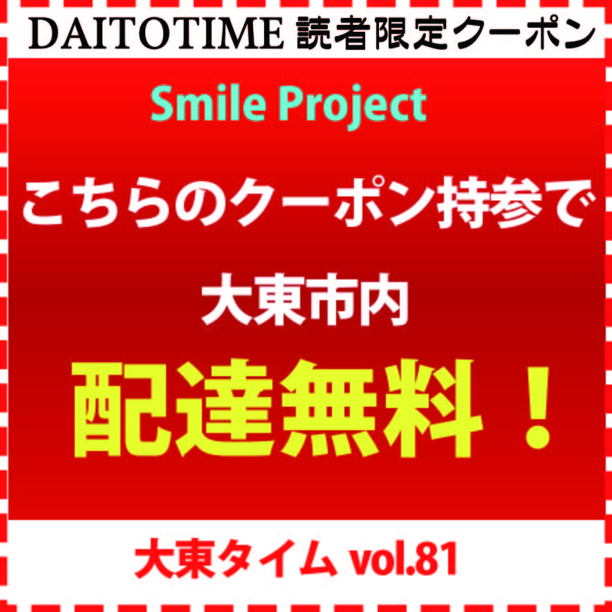 SmileProject81