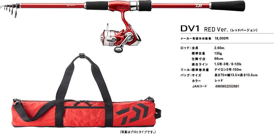 DV1 RED Ver.(レッドバージョン)