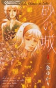 Suna no Shiro Volume 1