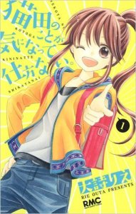 Nekota no Koto ga Ki ni Natte Shikatanai. Volume 1