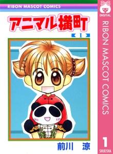 Animal Yokochou 1