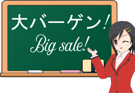 Big Deal / Sale
