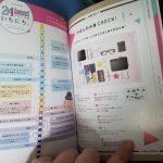 Uta no Prince-sama Repeat Love Premium Princess Box Booklet