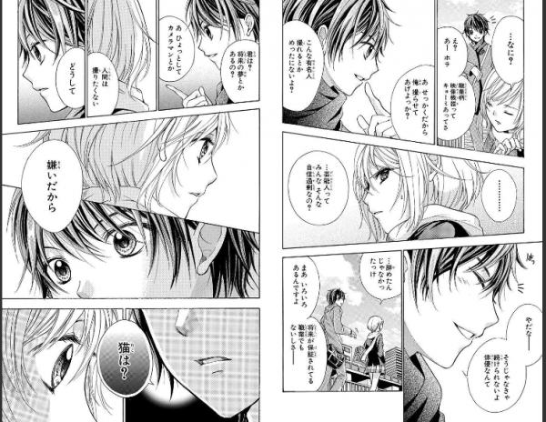 REC -Kimi ga Naita Hi- Sample 3