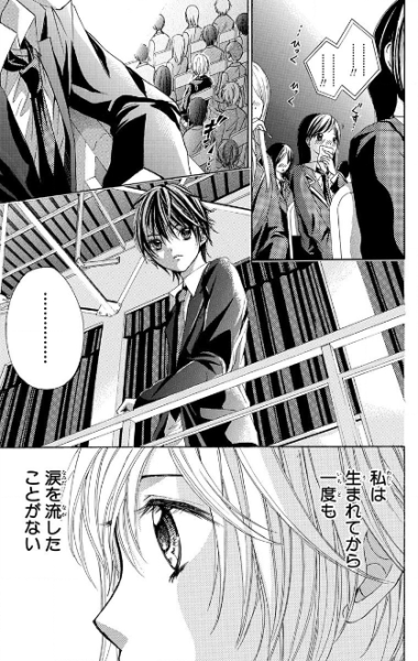 REC -Kimi ga Naita Hi- Sample 1