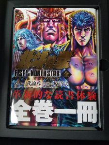 Fist of the North Star Box