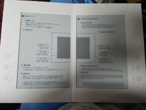 eOneBook first open