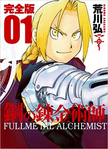 Fullmetal Alchemist Kanzenban Volume 1