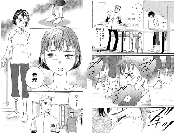 Blade Girl ~Kataashi no Runner~ Sample 1